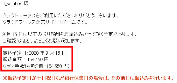 【証拠あり】Webライター初心者の収入を公開!