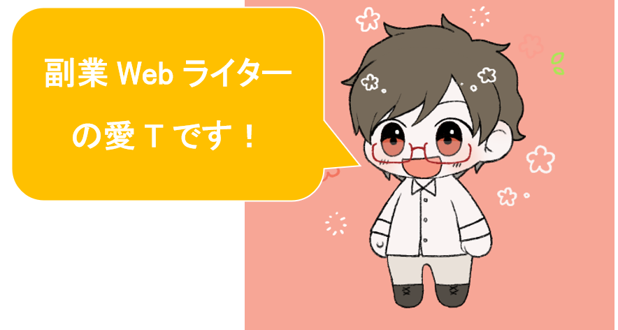 月収10万円を副業で稼ぐWebライター「愛T」の1日を密着!