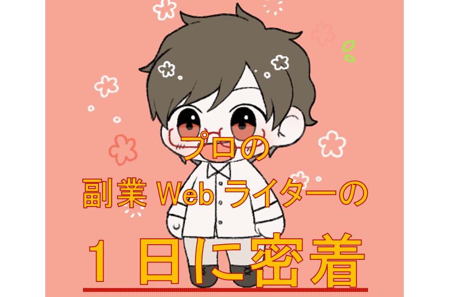 【密着】月収10万円を副業で稼ぐWebライターの1日を紹介!