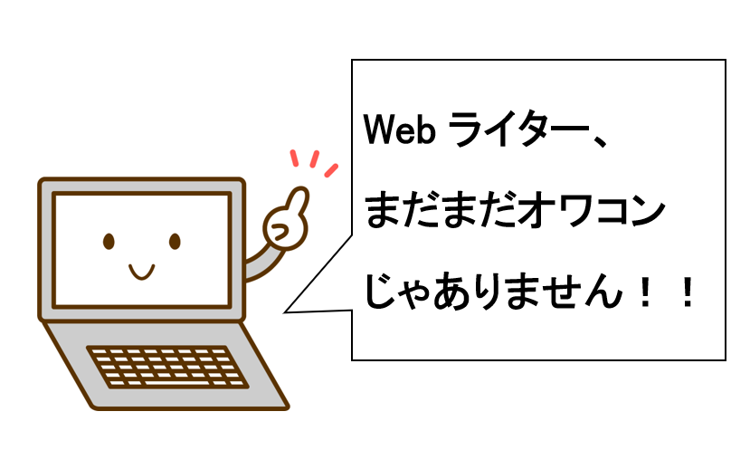 Webライターはオワコン?将来性が明るい理由を5つ解説!