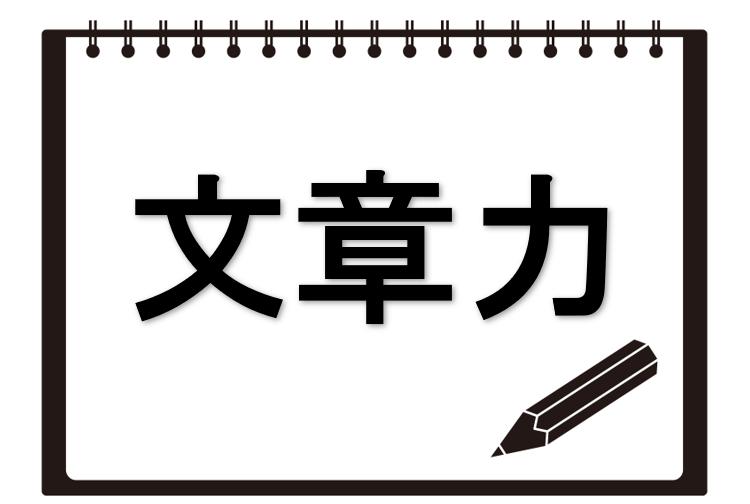 【プロが教える】Webライターが文章力を身につける10の法則を解説!