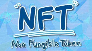 NFTとは?
