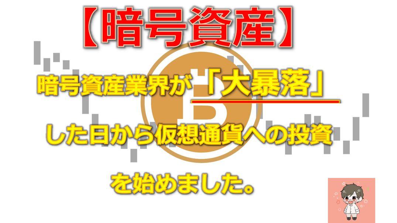 仮想通貨(暗号資産)のおすすめ情報!ビットコインやイーサリアムなどの最新ニュースを徹底解説!