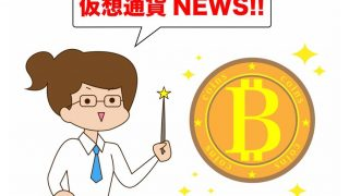 【速報】暗号資産の最新ニュース!